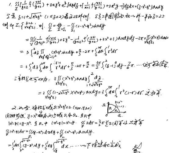 西安交大出版社考研数学135系列答疑资料