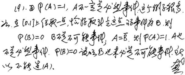 西安交大出版社考研数学135系列