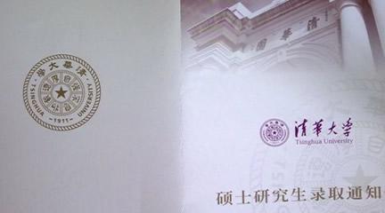 尔滨工业研究生录取通知书